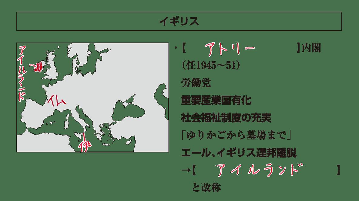 「イギリス」見出し+地図+テキスト