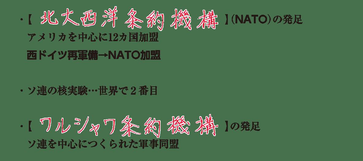 image02の続き6行/北大西洋条約機構~