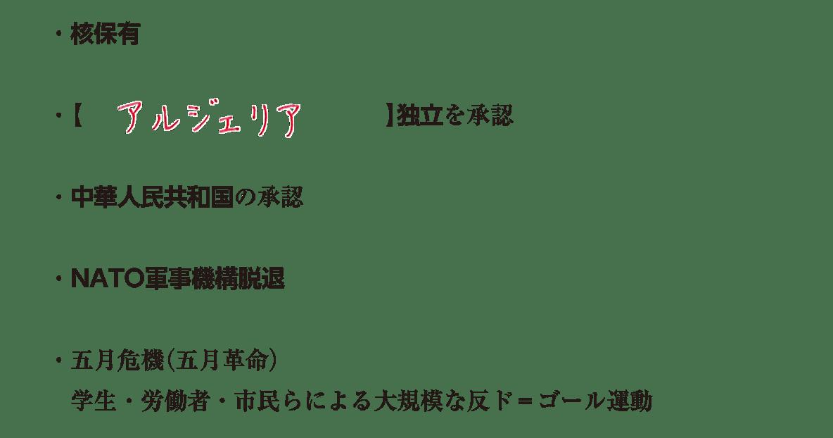 image02の続き6行/核保有~反ド=ゴール運動