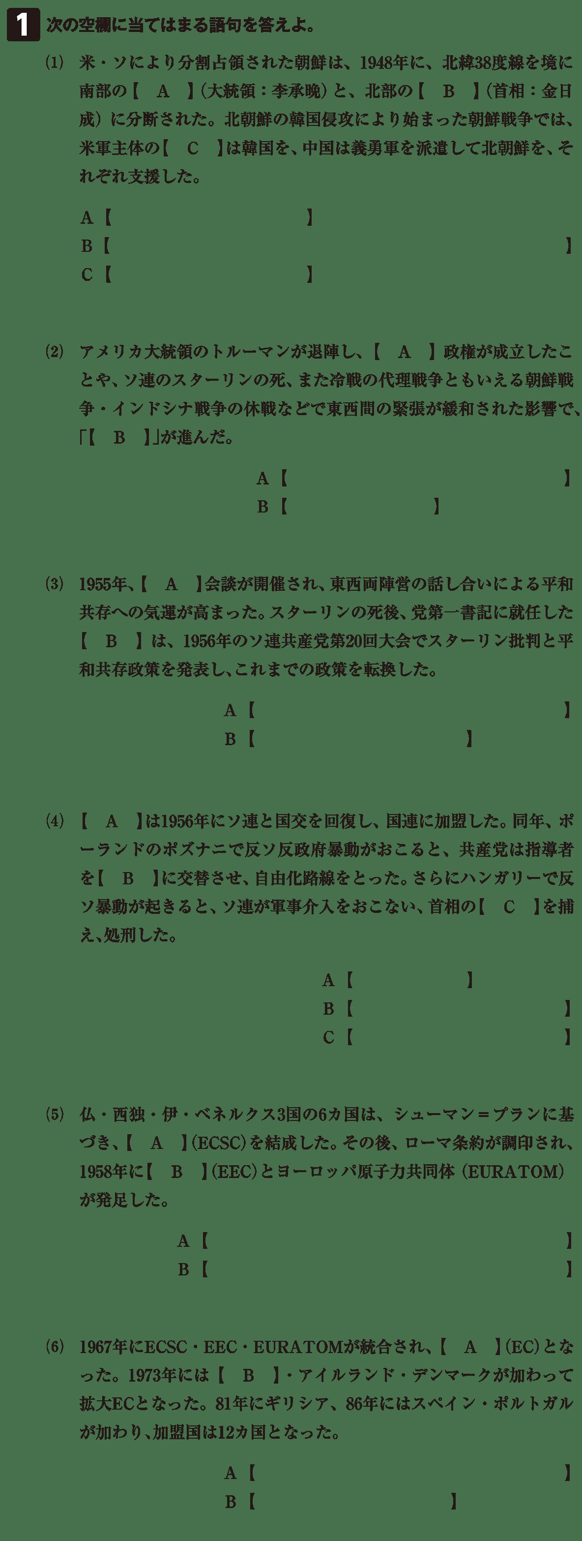 冷戦の激化と西欧・日本の経済復興5 確認テスト(前半)