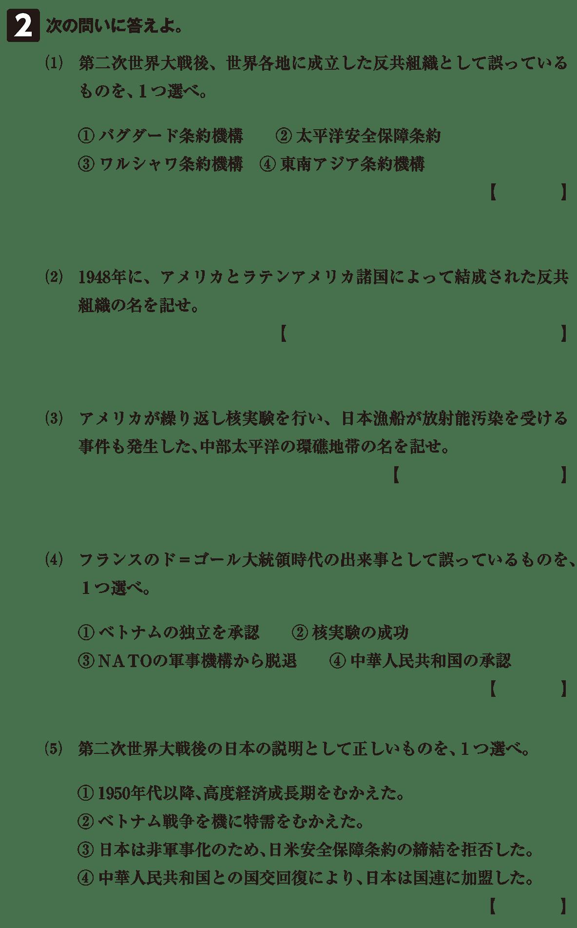 冷戦の激化と西欧・日本の経済復興6 確認テスト(後半)