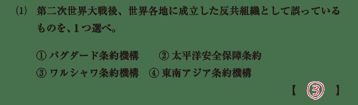 問題2(1)答え入り