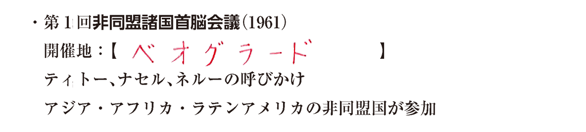 image03の続き4行/第1回非同盟~