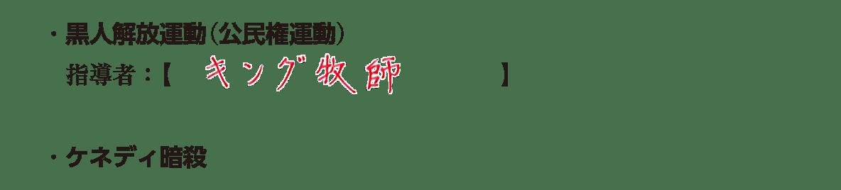 image02の続き3行/黒人解放運動~ケネディ暗殺