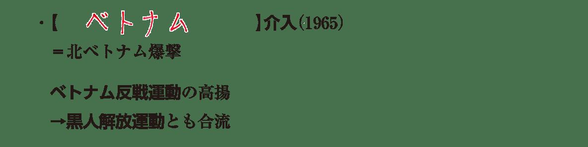 image04の続き4行/ベトナム介入~