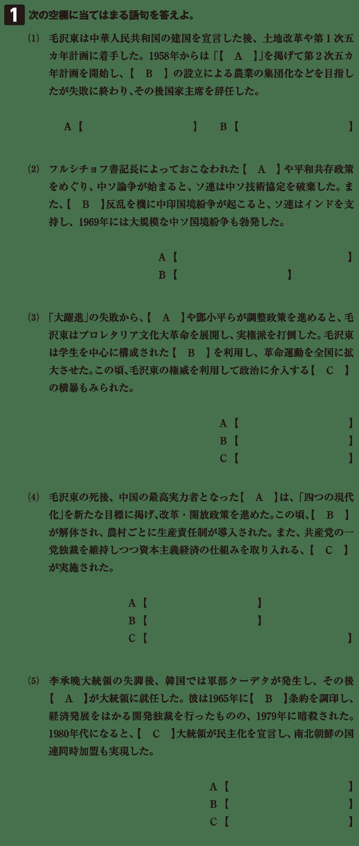 自立を強める東アジア5 確認テスト(前半)