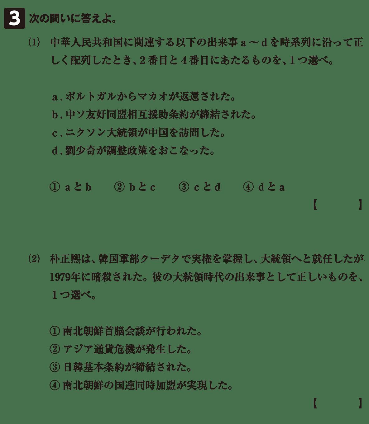 自立を強める東アジア6 確認テスト(後半)
