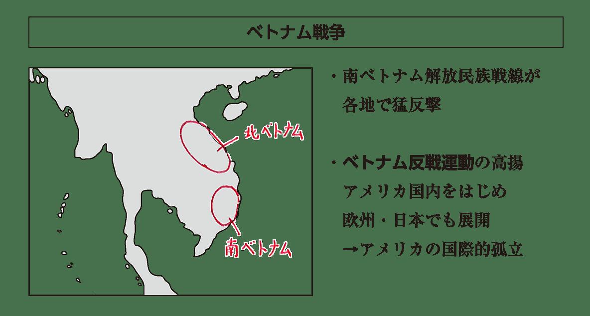 「ベトナム戦争」見出し+地図+テキスト6行/~アメリカの国際的孤立