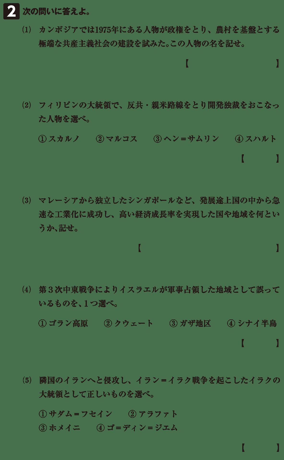 アジア諸地域の紛争8 確認テスト(後半)