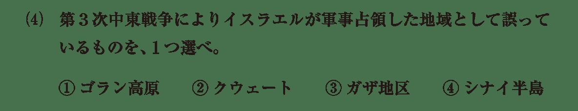 問題2(4)