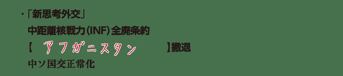 テキストのみ4行/「新思考外交」~中ソ国交正常化