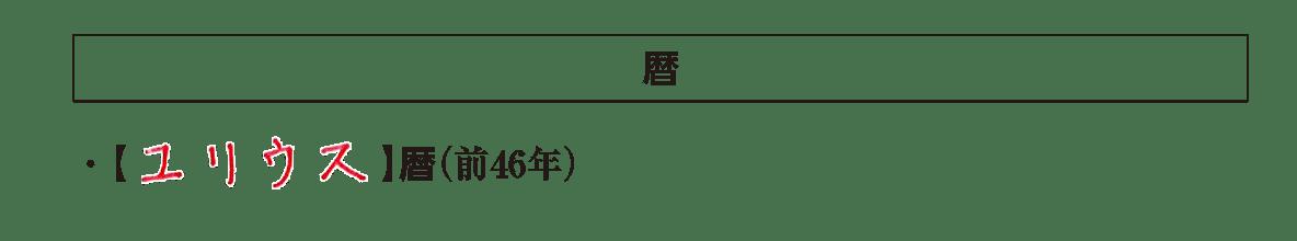 高校世界史 ローマ世界5 ポイント3/暦の項目/答え入り