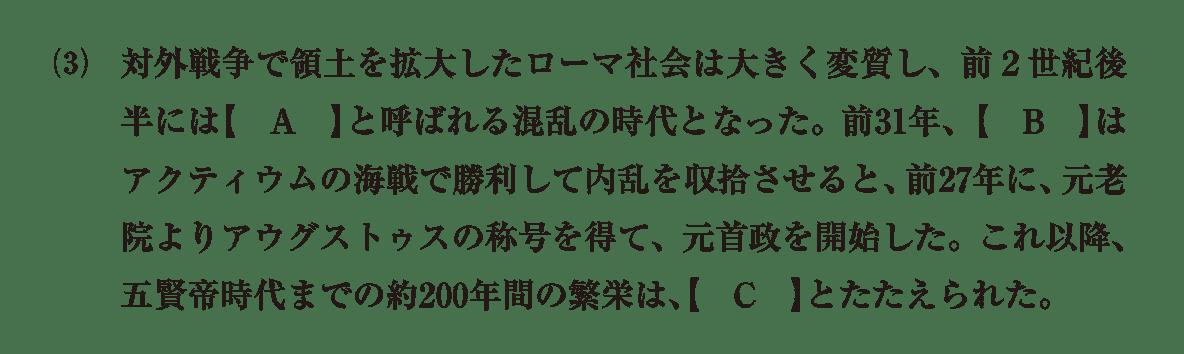 高校世界史 ローマ世界6 問題(3)問題文