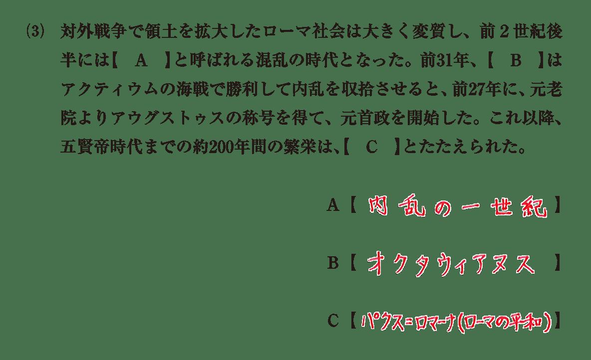 高校世界史 ローマ世界6 問題(3)問題文+答え