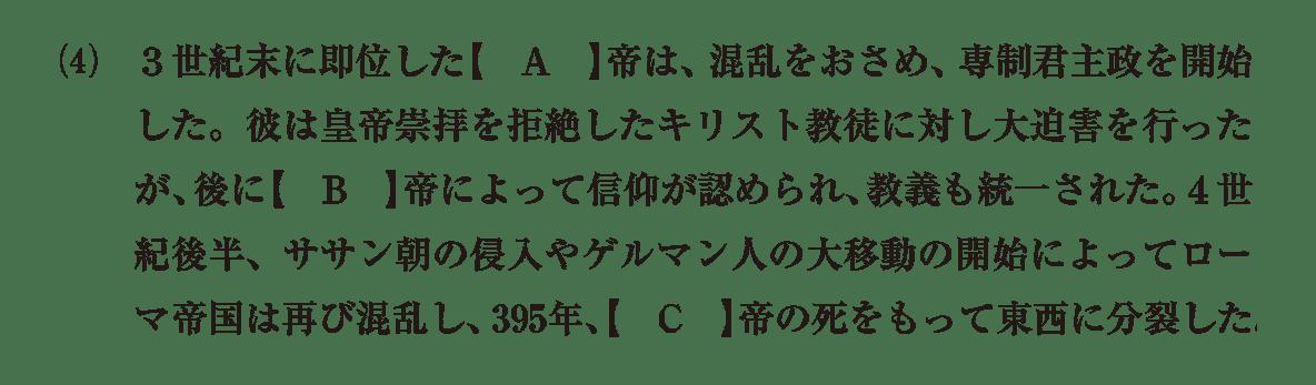 高校世界史 ローマ世界6 問題(4)問題文