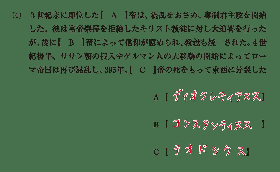 高校世界史 ローマ世界6 問題(4)問題文+答え