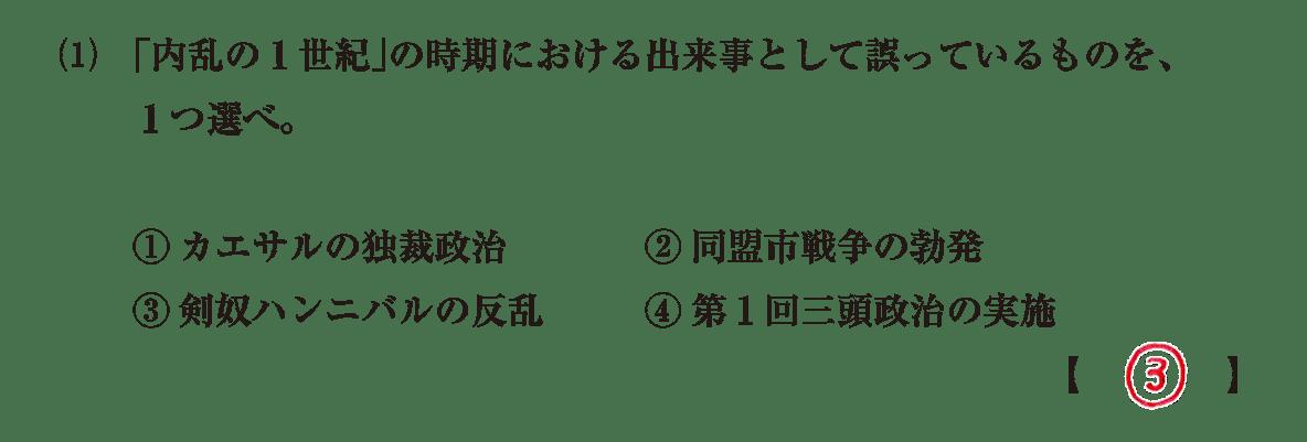 高校世界史 ローマ世界7 問題2(1)答えアリ