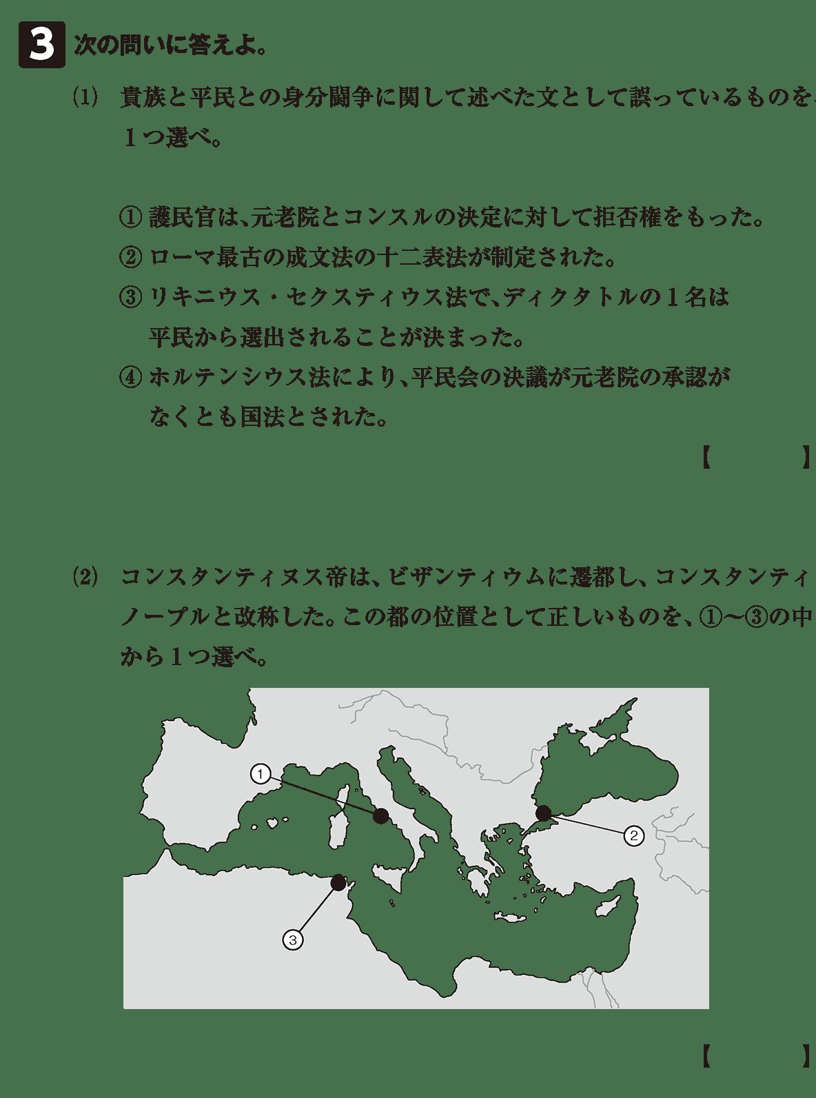 高校世界史 ローマ世界7 確認テスト(後半)3/答えなし
