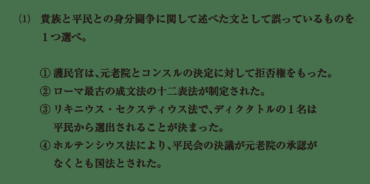 高校世界史 ローマ世界7 問題3(1)