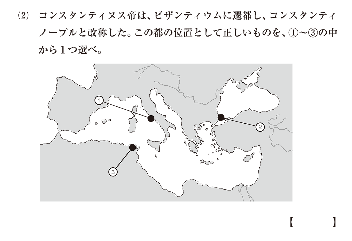 高校世界史 ローマ世界7 問題3(2)