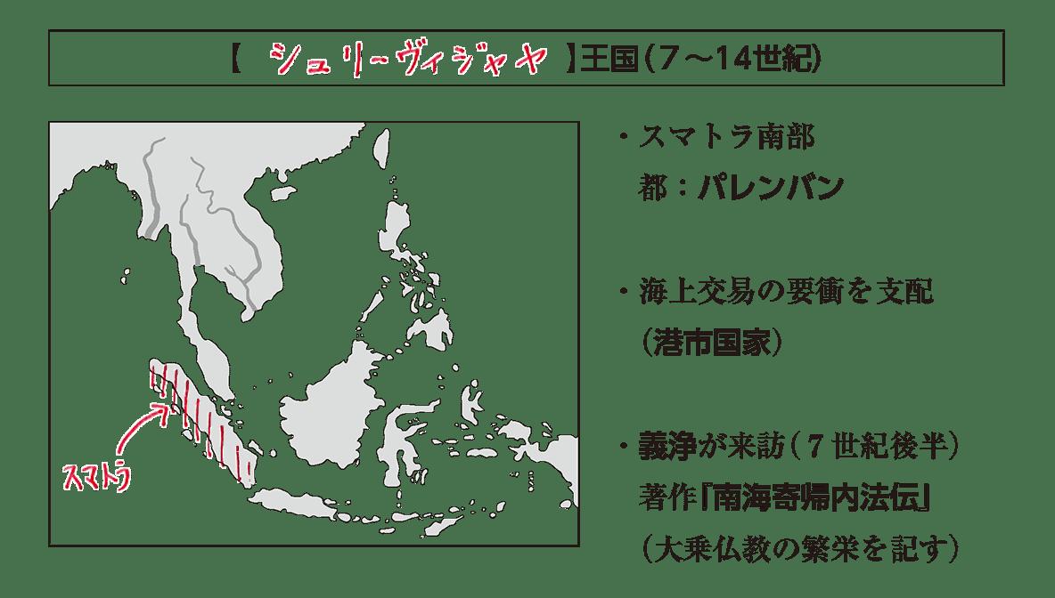 高校世界史 東南アジア前近代史3 ポイント1前半/シュリーヴィジャヤ王国/答えアリ