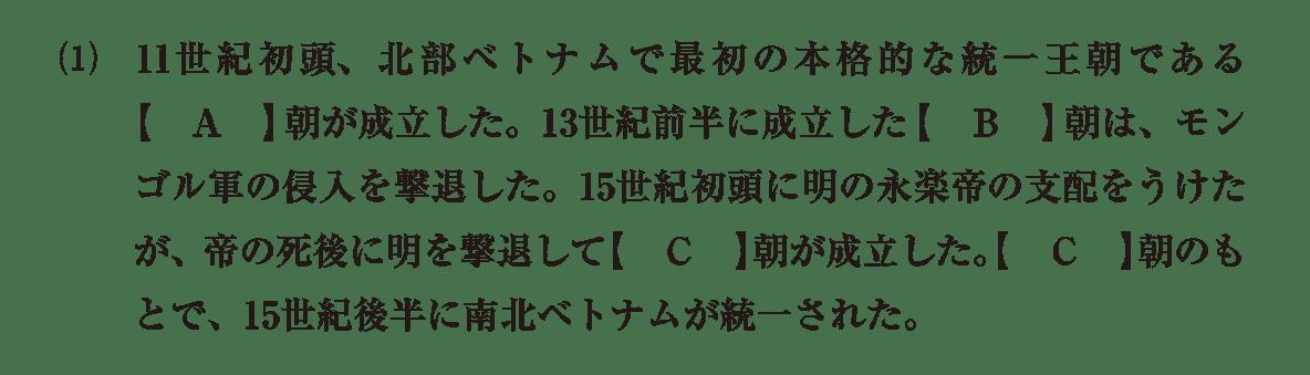 高校世界史 東南アジア前近代史4 問題1(1)