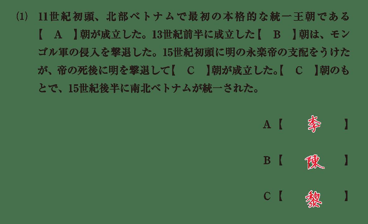 高校世界史 東南アジア前近代史4 問題1(1)答えアリ