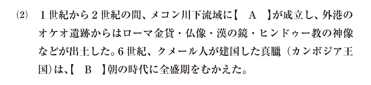 高校世界史 東南アジア前近代史4 問題1(2)