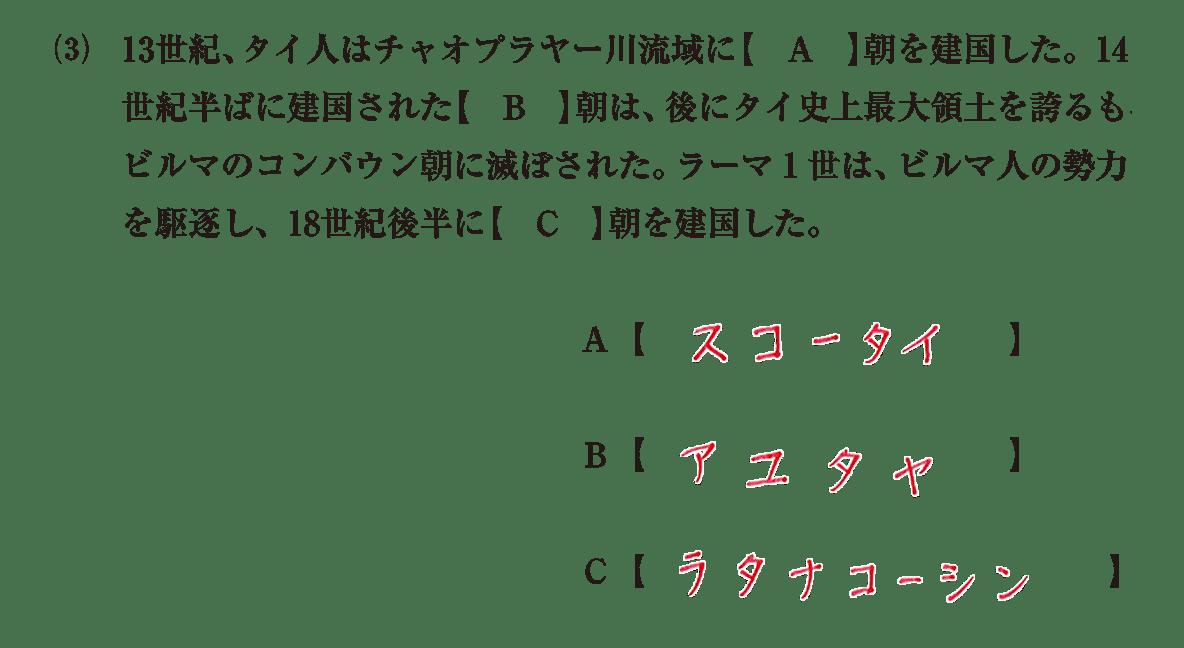 高校世界史 東南アジア前近代史4 問題1(3)答えアリ