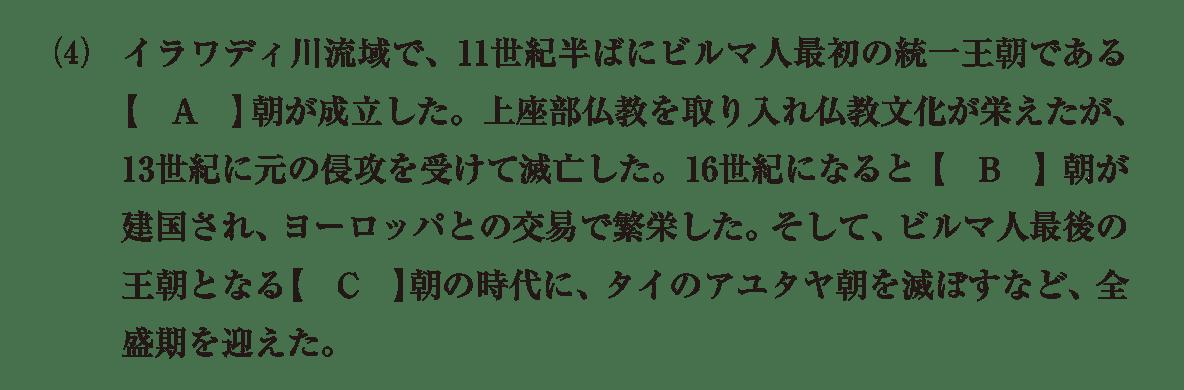 高校世界史 東南アジア前近代史4 問題1(4)