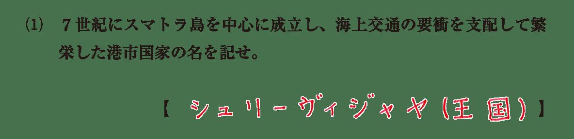 高校世界史 東南アジア前近代史5 問題2(1)答えアリ