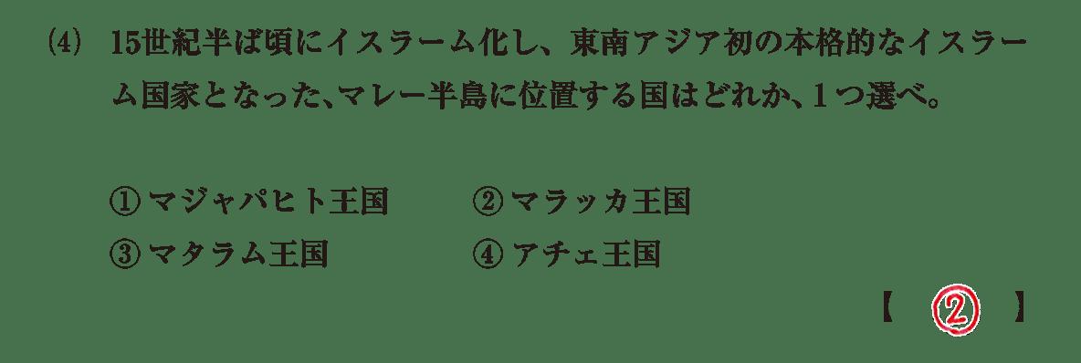 高校世界史 東南アジア前近代史5 問題2(4)答えアリ