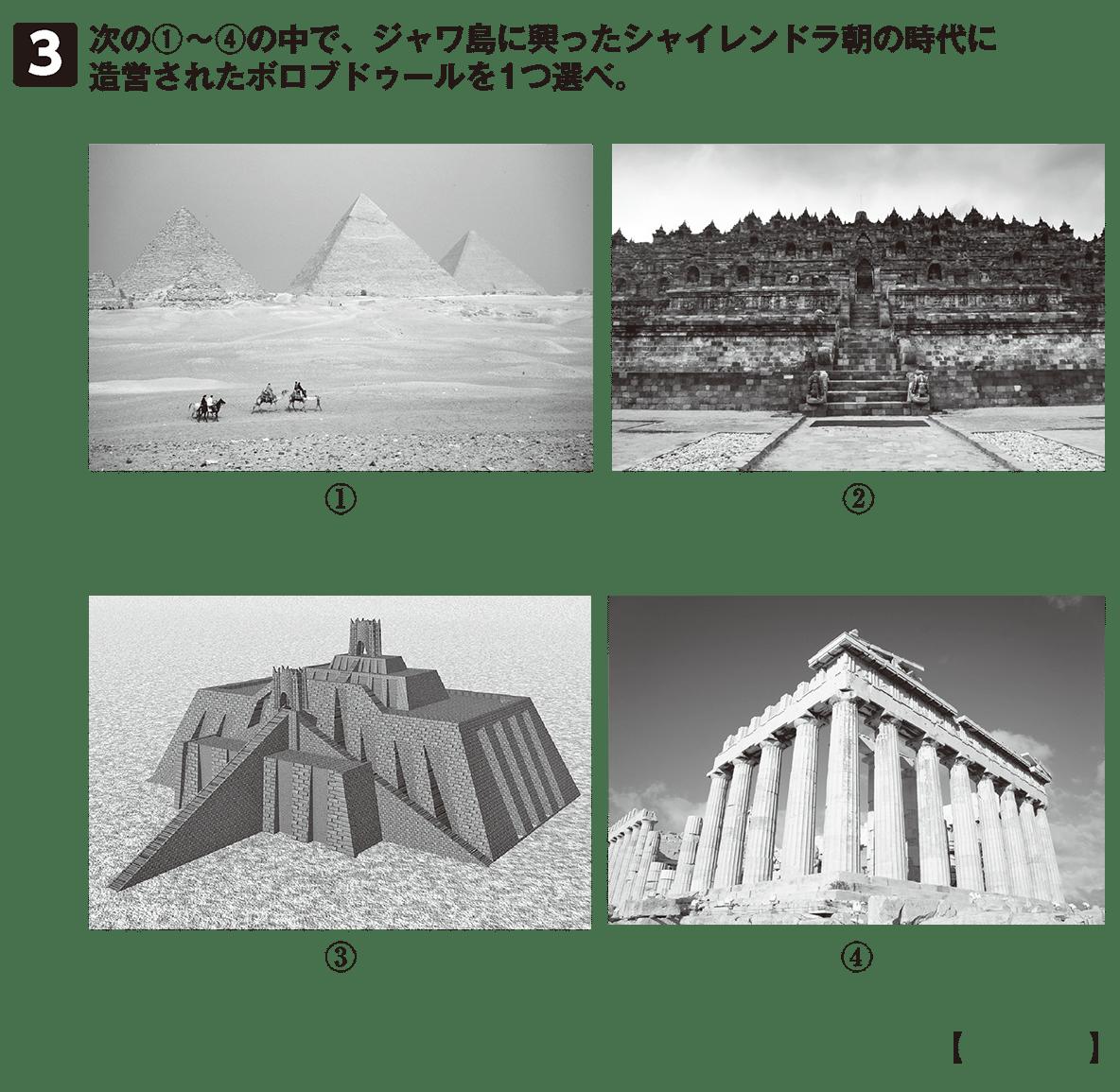 高校世界史 東南アジア前近代史5 確認テスト(後半)3