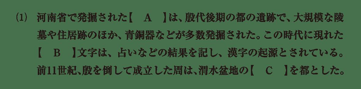 高校世界史 中国の古典文明6 問題1(1)