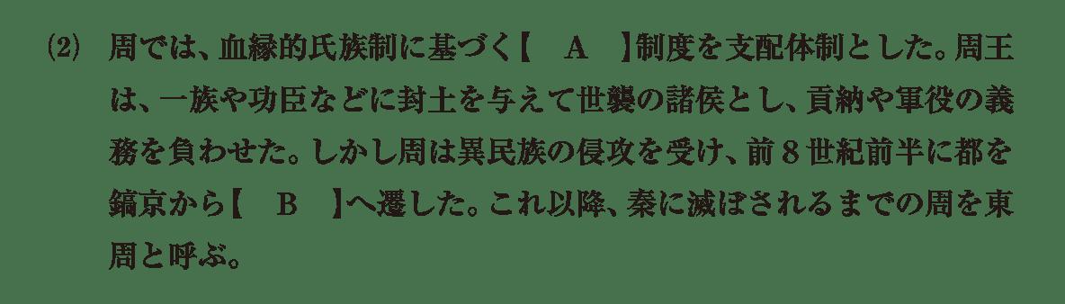 高校世界史 中国の古典文明6 問題1(2)