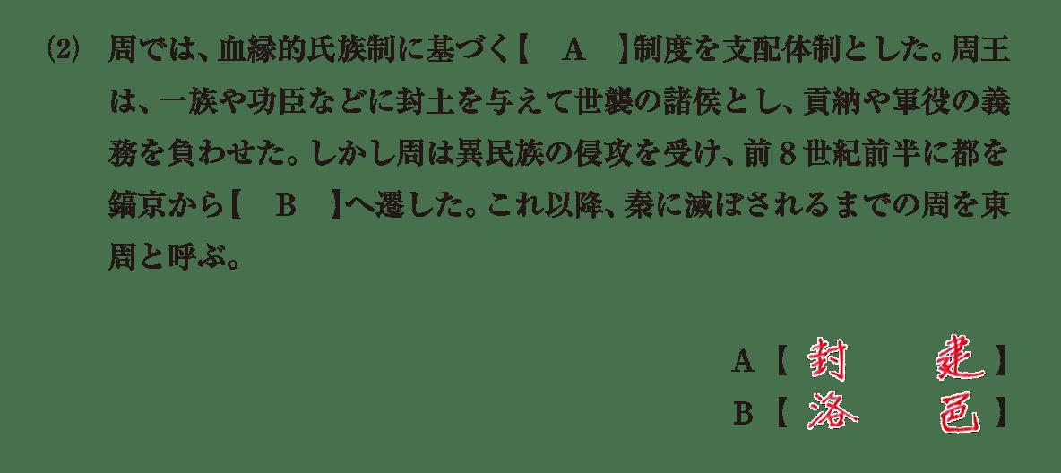 高校世界史 中国の古典文明6 問題1(2)答えアリ