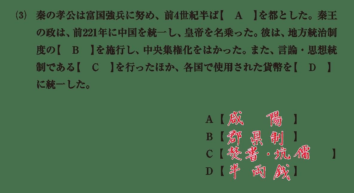 高校世界史 中国の古典文明6 問題1(3)答えアリ
