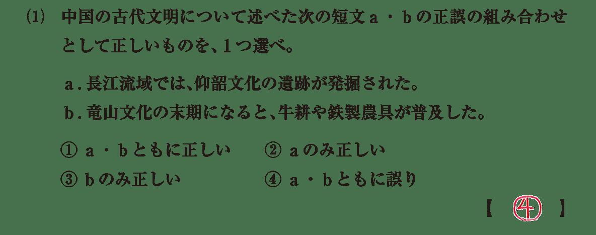 高校世界史 中国の古典文明7 問題2(1)答えアリ