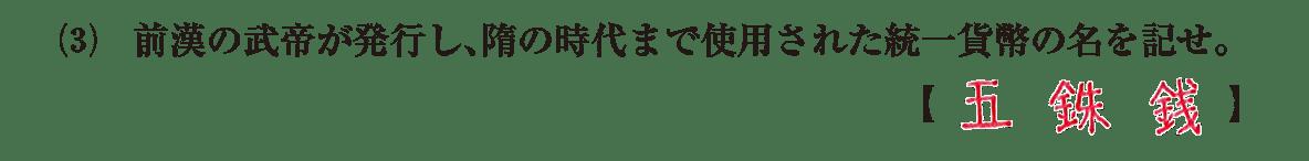 高校世界史 中国の古典文明7 問題2(3)答えアリ