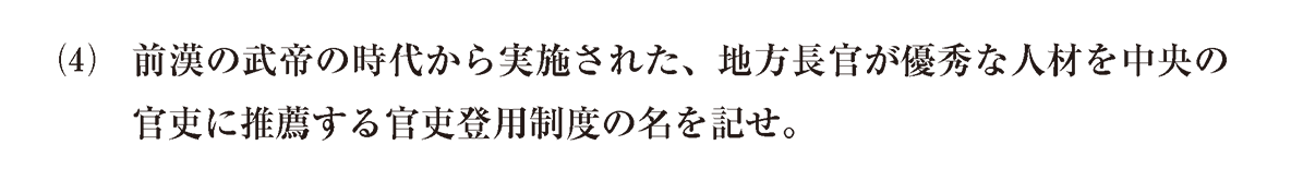 高校世界史 中国の古典文明7 問題2(4)