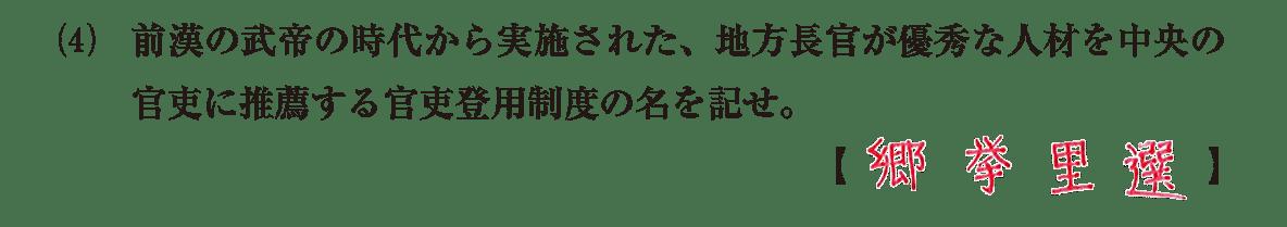 高校世界史 中国の古典文明7 問題2(4)答えアリ