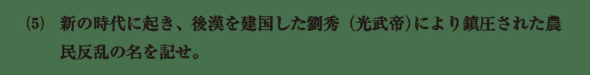 高校世界史 中国の古典文明7 問題2(5)