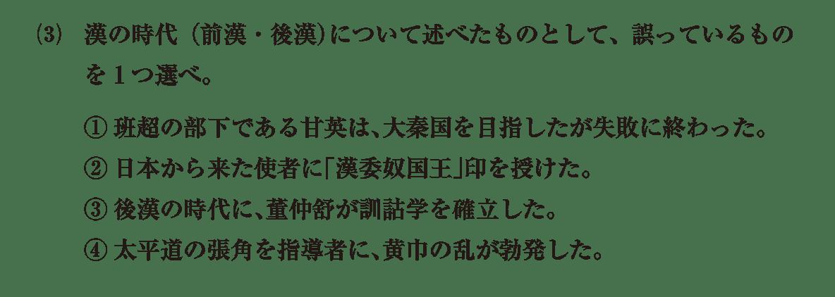 高校世界史 中国の古典文明7 問題3(3)