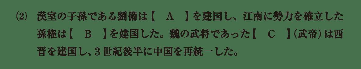 高校世界史 中国の分裂・混乱期4 問題1(2)