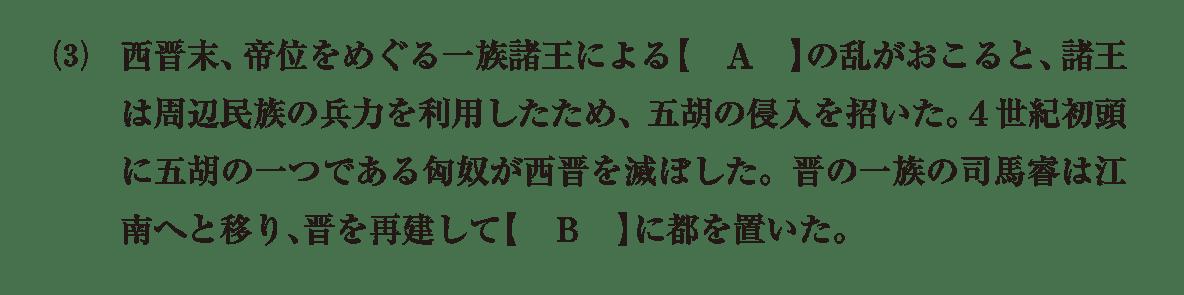 高校世界史 中国の分裂・混乱期4 問題1(3)
