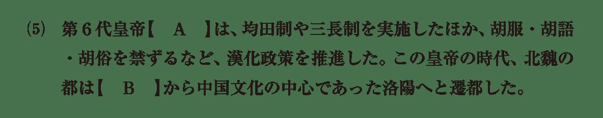 高校世界史 中国の分裂・混乱期4 問題1(5)