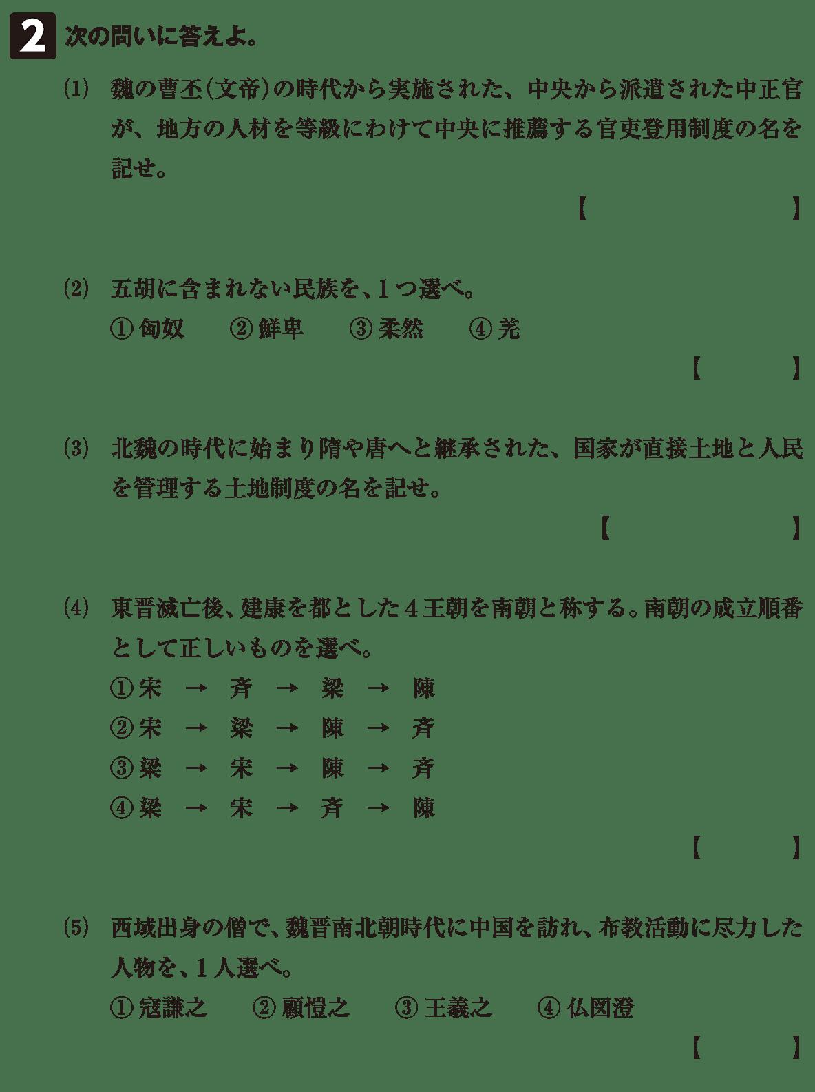 高校世界史 中国の分裂・混乱期5 確認テスト(後半)2