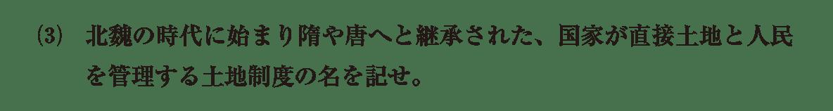 高校世界史 中国の分裂・混乱期5 問題2(3)