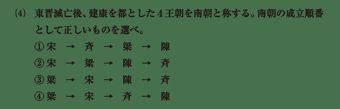 高校世界史 中国の分裂・混乱期5 問題2(4)