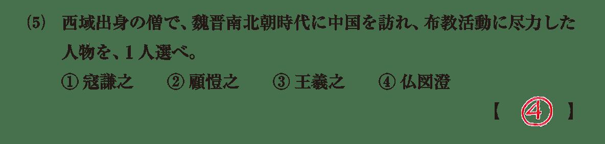 高校世界史 中国の分裂・混乱期5 問題2(5)答えアリ